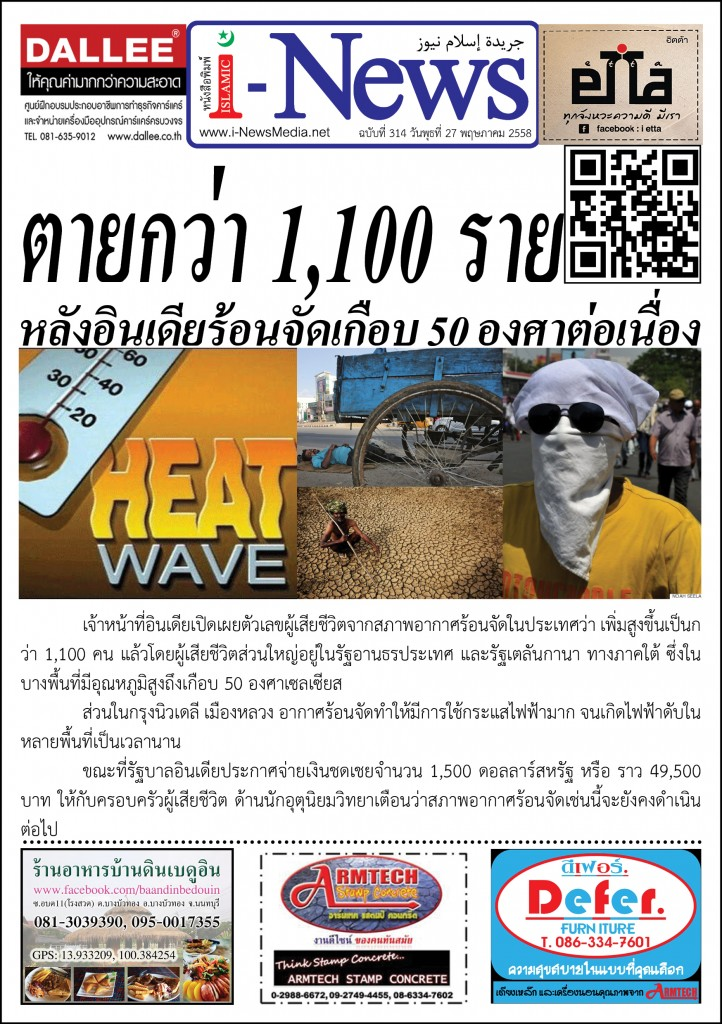 i-News Daily 58-05-27-314m