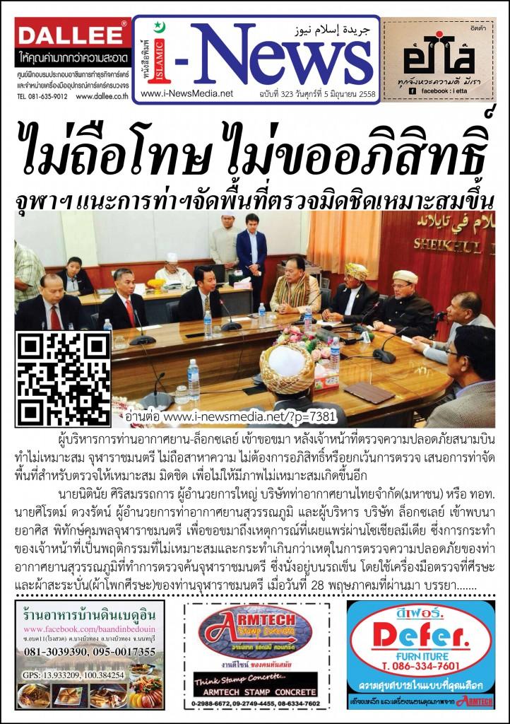 i-News Daily 58-06-05-323m