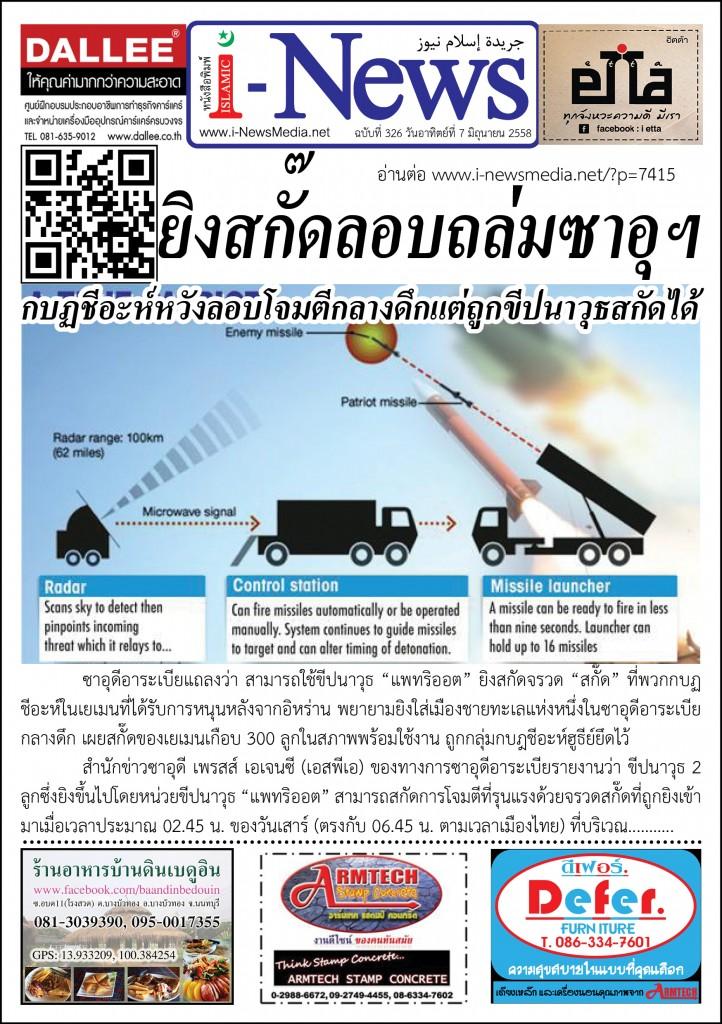 i-News Daily 58-06-07-326m