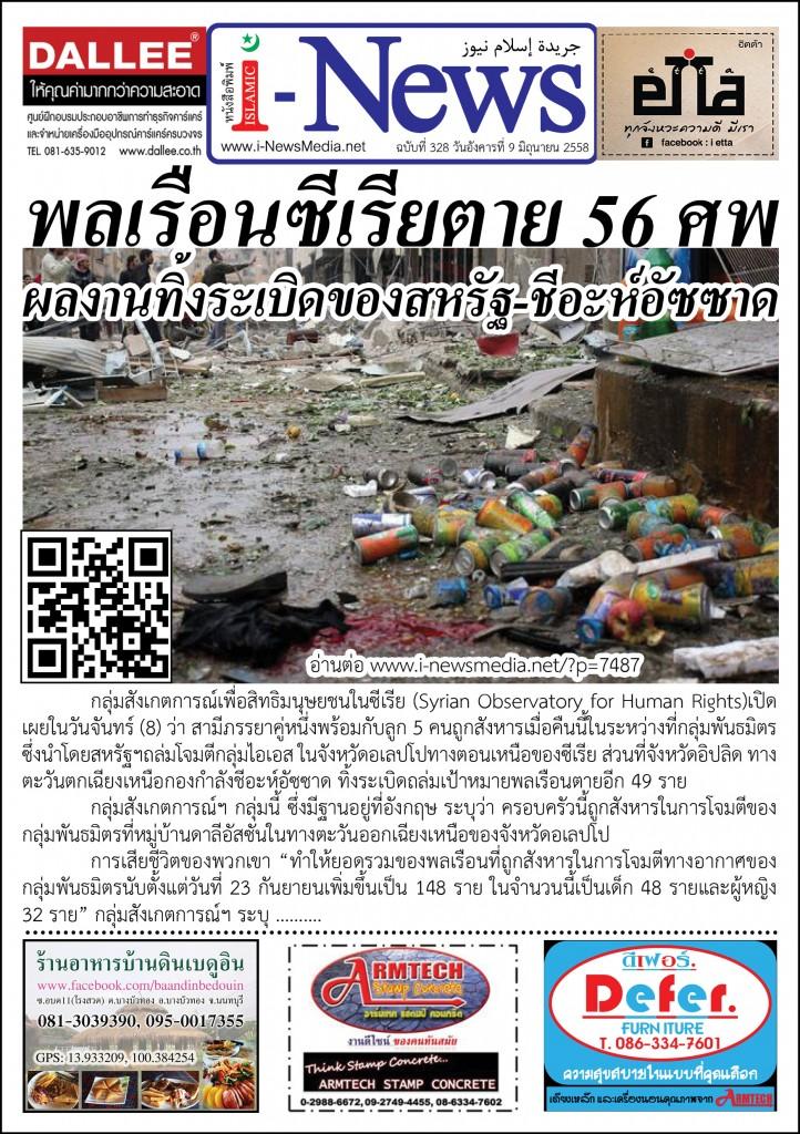 i-News Daily 58-06-09-328m
