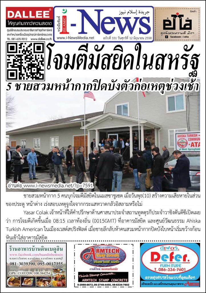i-News Daily 58-06-12-331m