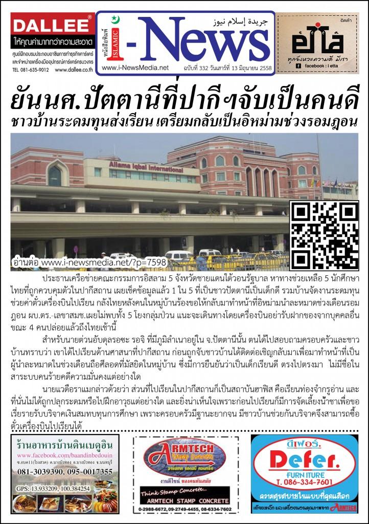 i-News Daily 58-06-13-332m