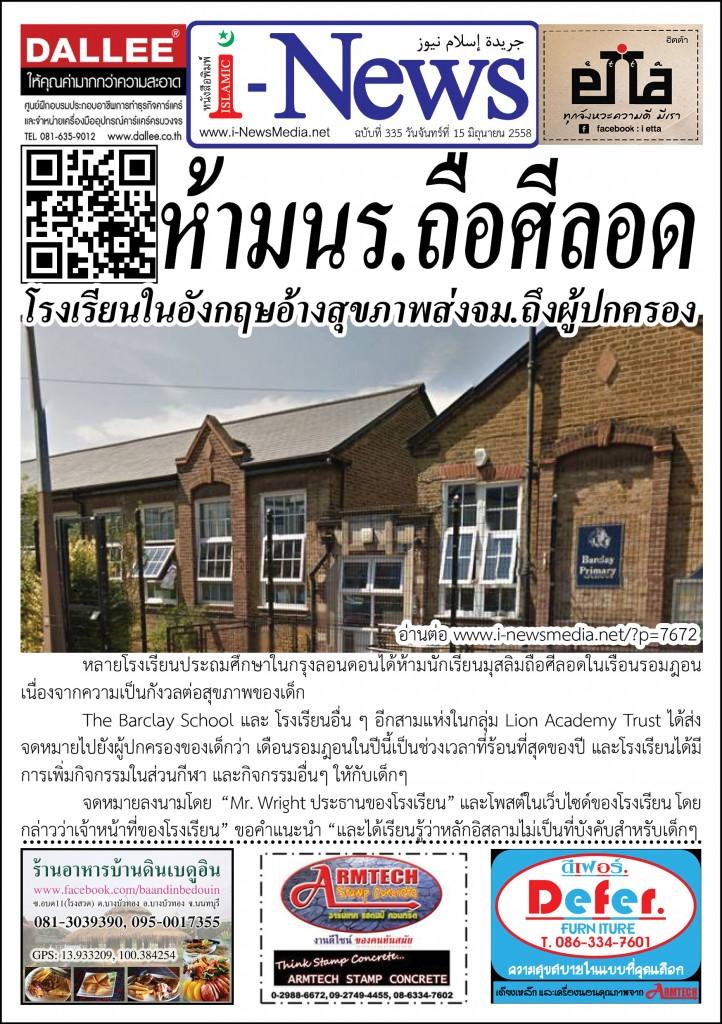 i-News Daily 58-06-15-335m