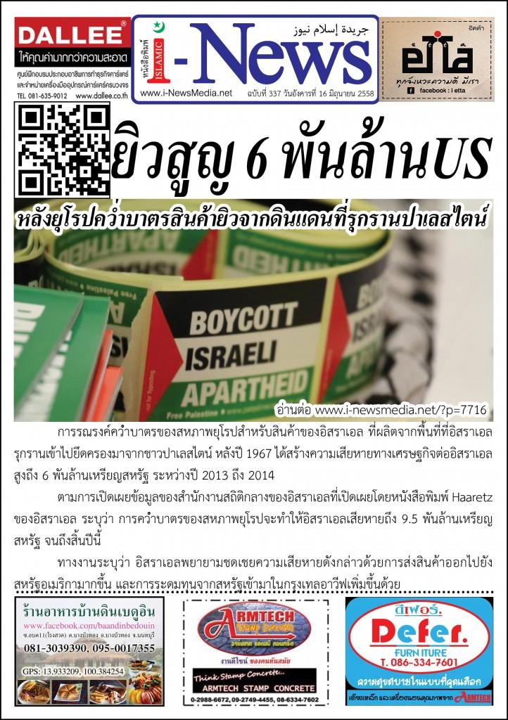 i-News Daily 58-06-16-337m