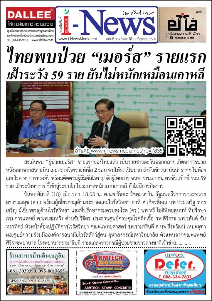 i-News Daily 58-06-19-339m