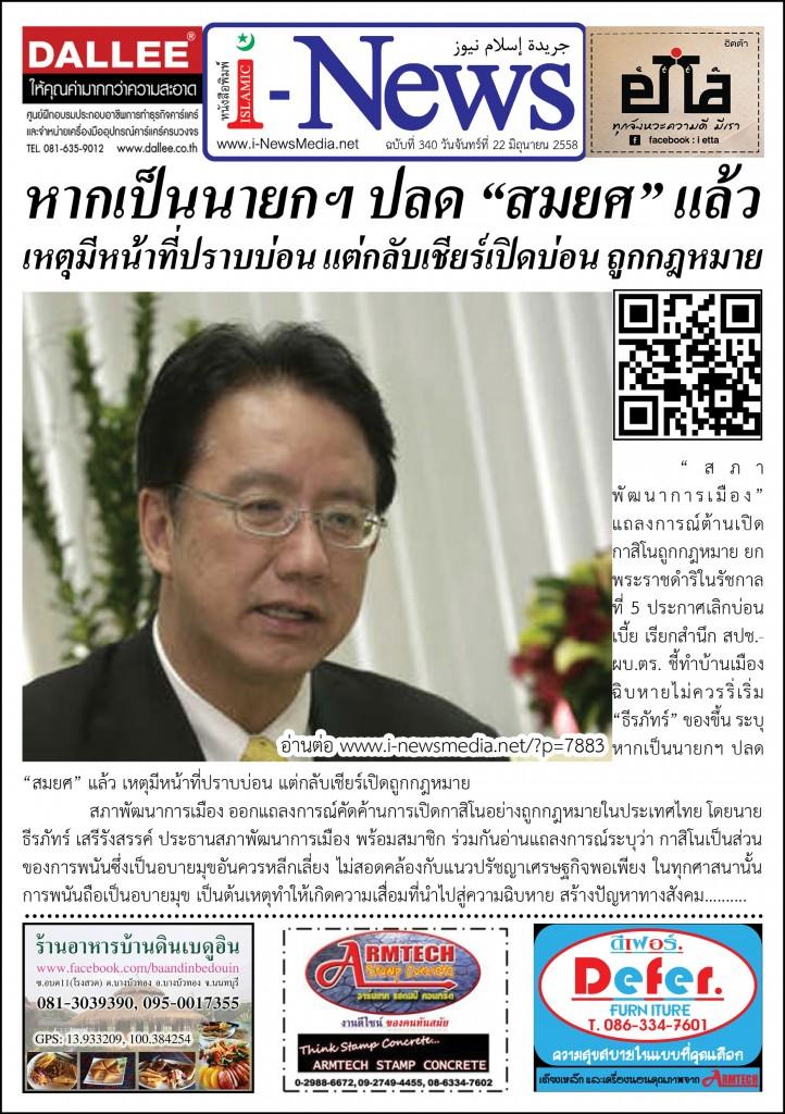 i-News Daily 58-06-22-340m