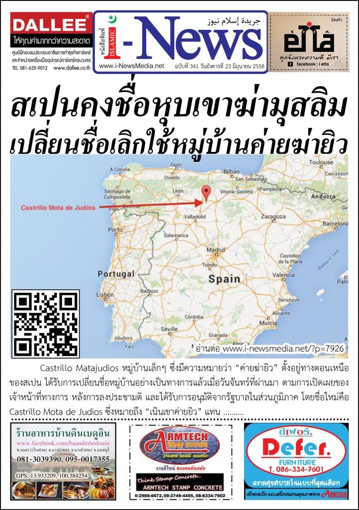 i-News Daily 58-06-23-341m