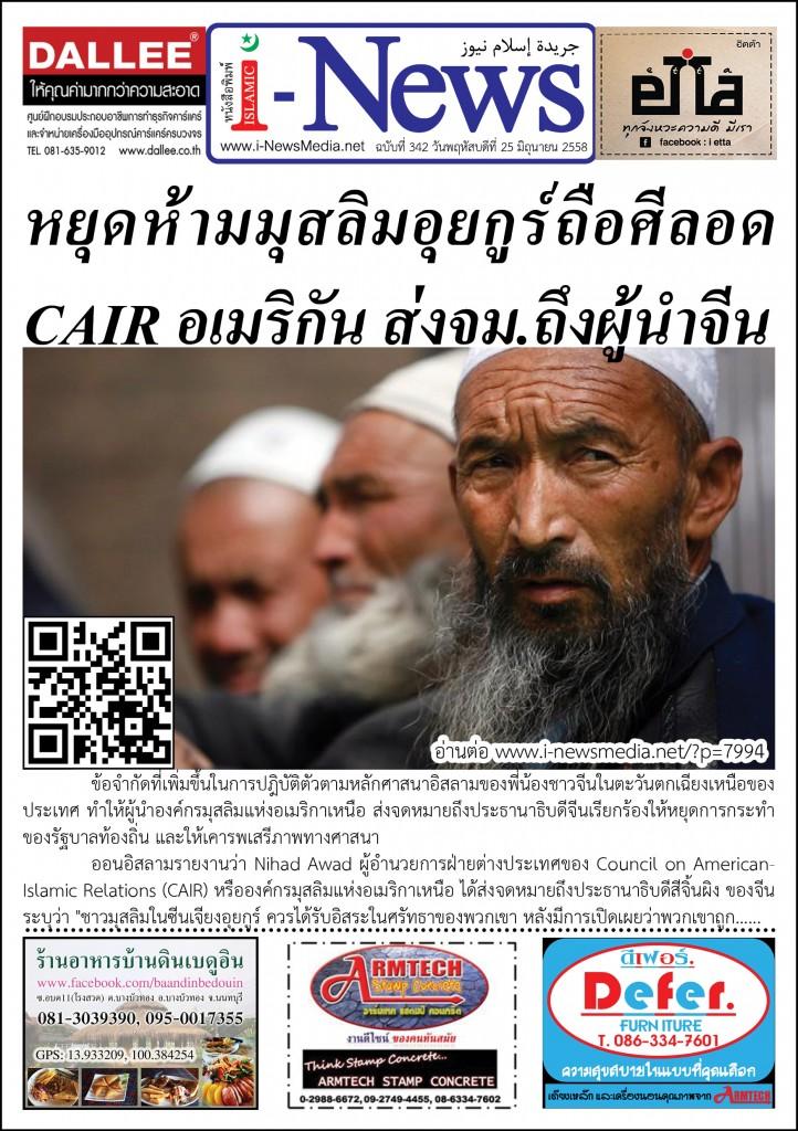 i-News Daily 58-06-25-342m