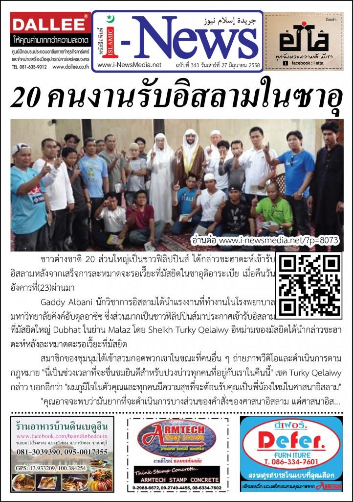 i-News Daily 58-06-27-343m