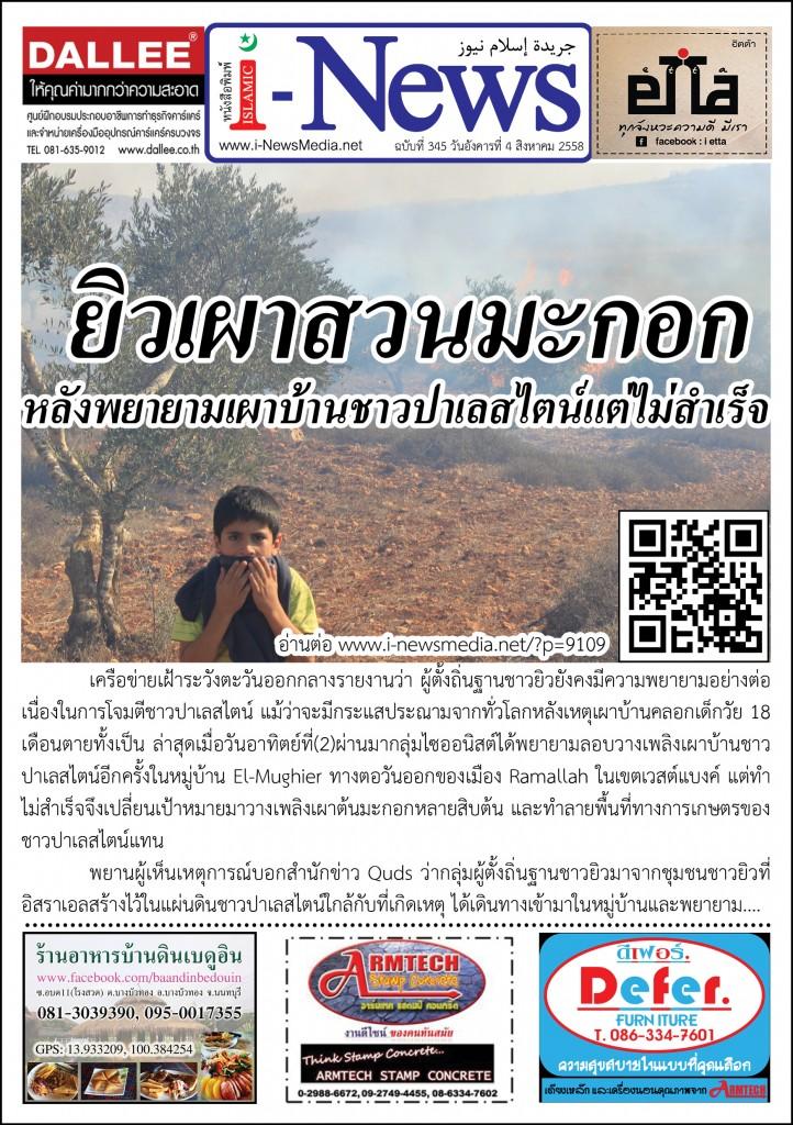 i-News Daily 58-08-04-345m