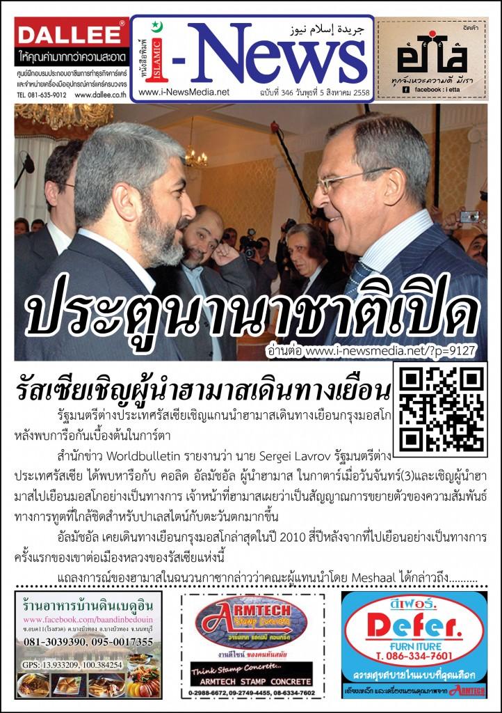 i-News Daily 58-08-05-346m