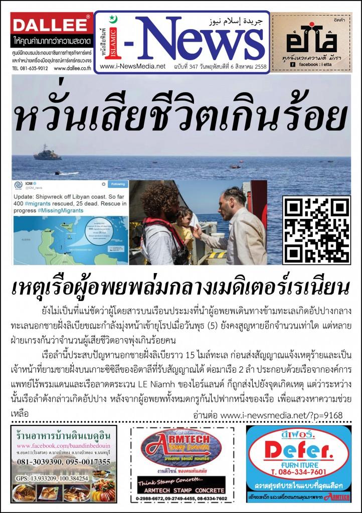 i-News Daily 58-08-06-347m