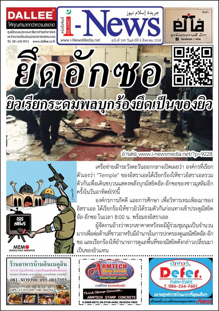i-News Daily 58-08-08-349m