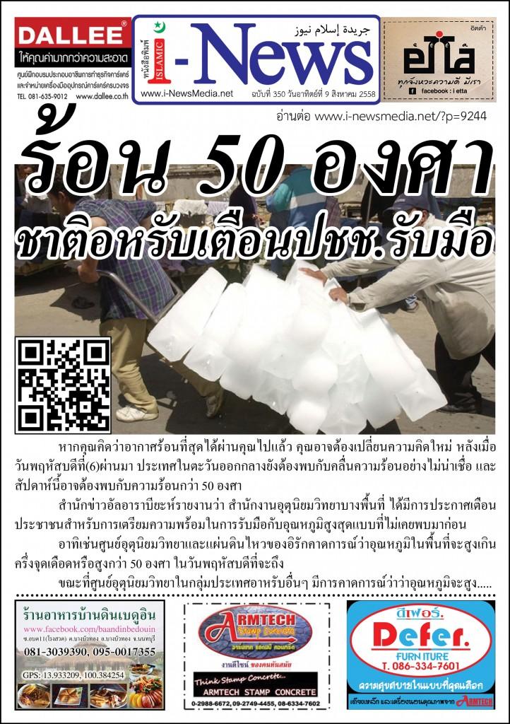 i-News Daily 58-08-09-350m