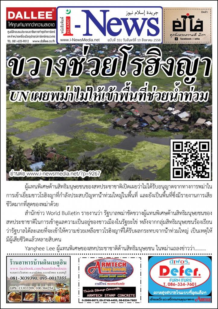 i-News Daily 58-08-10-351m