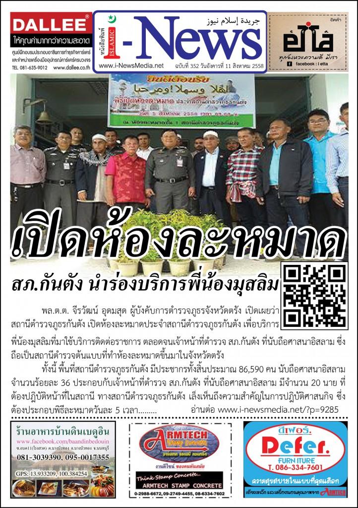 i-News Daily 58-08-11-352m