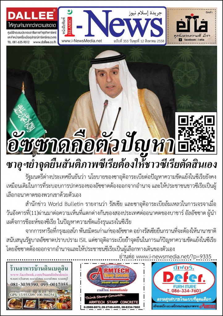 i-News Daily 58-08-12-353m