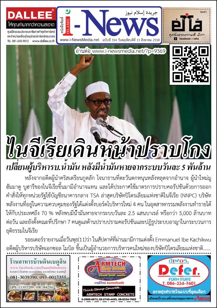 i-News Daily 58-08-13-354m