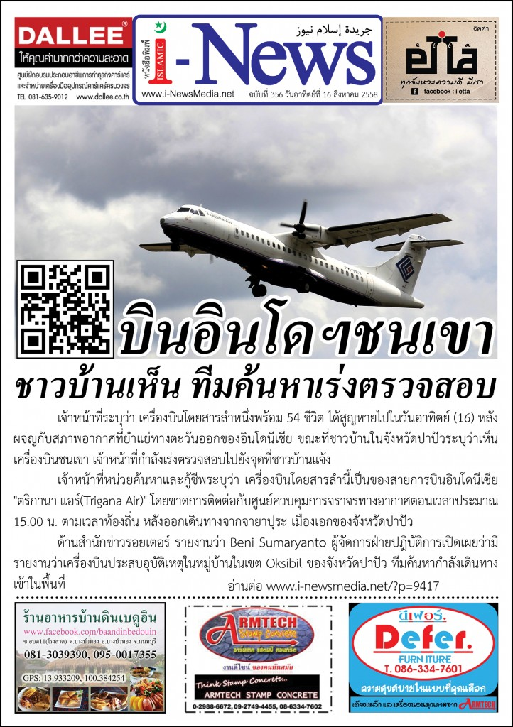 i-News Daily 58-08-16-356m