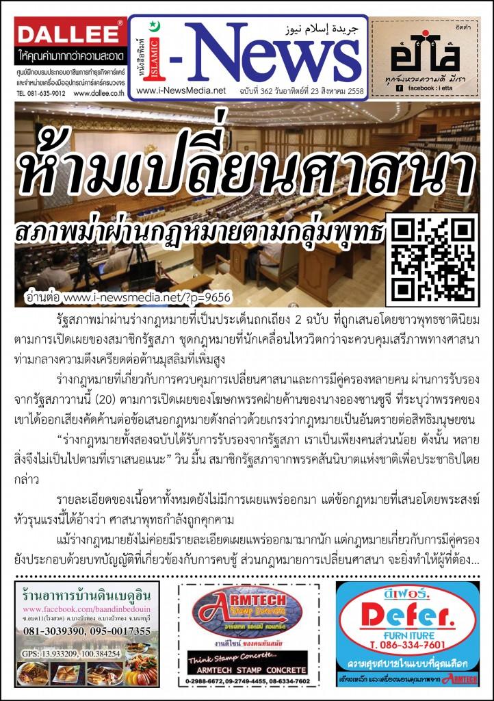 i-News Daily 58-08-23-362m