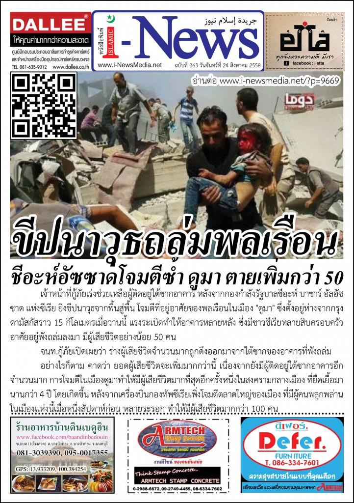 i-News Daily 58-08-24-363m