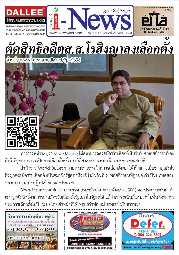 i-News Daily 58-08-25-364m