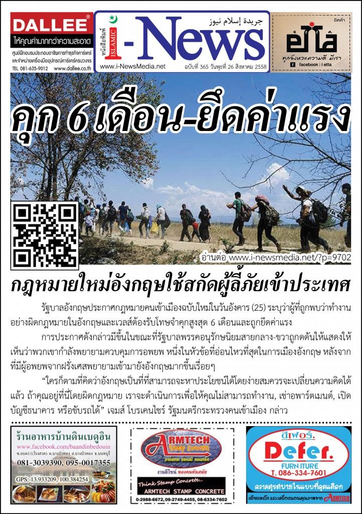 i-News Daily 58-08-26-365m